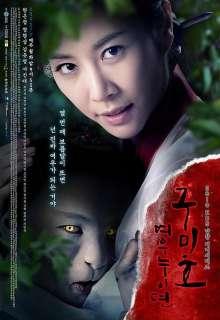 Grudge Revolt of Gumiho   Korea Drama Eng DVDs set NIB