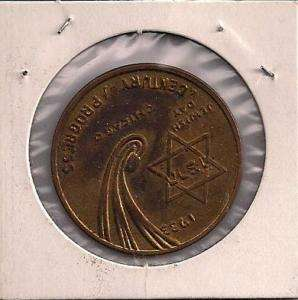 RARE 1933   1934 CHICAGO WORLDS FAIR Jewish Day Coin ROMANCE Century