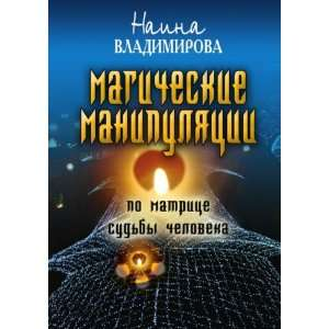 cheloveka (in Russian language): Naina Vladimirova:  Books