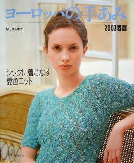 Color Knit Spring Summer03/Japanese Crochet Knitting Book/416