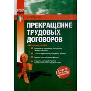 trudovykh dogovorov (9785699358113) E. V. Vorobeva Books