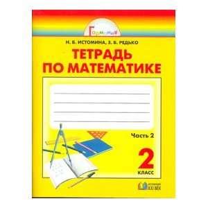 Mathematics 1kl v2 slave book Matematika 1kl ch2 Rab