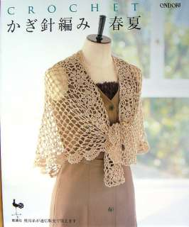 Crochet Spring & Summer   Shawl, Stole..etc./Japanese Knitting Pattern