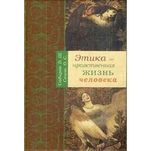 zhizn cheloveka (9785860076280): O. S. Soina V. Sh. Sabirov: Books