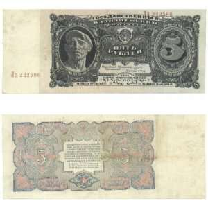 Russia 1925 5 Rubles, Pick 190 Everything Else