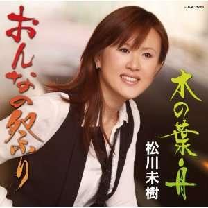 ONNA NO MATSURI MIKI MATSUKAWA Music