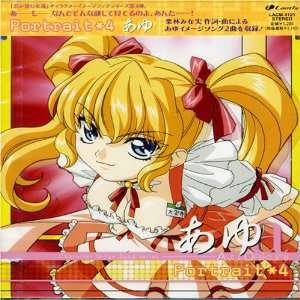 Kimiga Nozomu Eien Portrait V.4: Ayu: Japanimation: Music