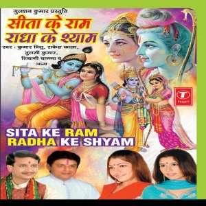 Sita Ke Ram Radha Ke Shyam: Various Artists: Music