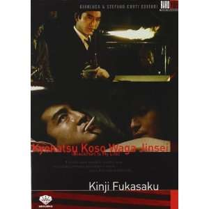 KYOKATSU KOSO WAGA JINSEI Tomomi Sato, Hiroki Matsukata