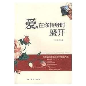 love, when you turn bloom [Paperback] (9787219059791) QIAN XUN