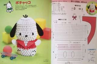 Sanrio Hello Kitty 3D Block Origami Paper Craft Book