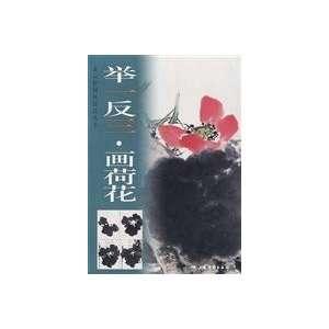 TELL painting lotuses (Paperback) (9787807256717
