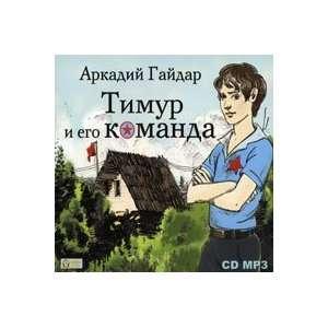 Timur i ego komanda: Muzykalnaya gruppa: Gaidar: Books