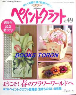 Tole & Decorative Painting No.49/Japanese Craft Pattern Magazine/j08