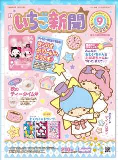 Sanrio Hello Kitty Strawberry News Magazines No.523 Sep