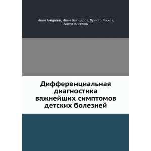 ): Ivan Vaptsarov, Hristo Mihov, Angel Angelov Ivan Andreev: Books