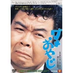 Japanese Movie   Dame Oyaji [Japan DVD] DB 602 Movies & TV