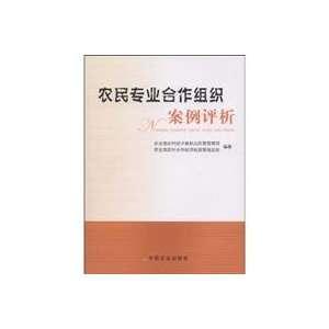 ): NONG YE BU NONG CUN JING JI TI ZHI YU JING YING GUAN LI SI: Books