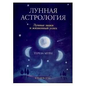 znaki i zhiznennyy uspekh: T. Muri: 9785933951643:  Books