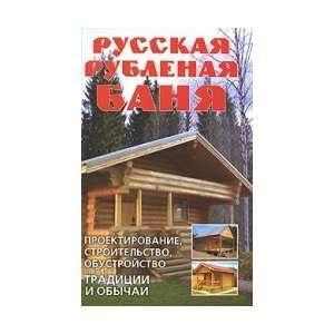 Russkaya Rublenaya Banya Proektirovanie (9785386004163