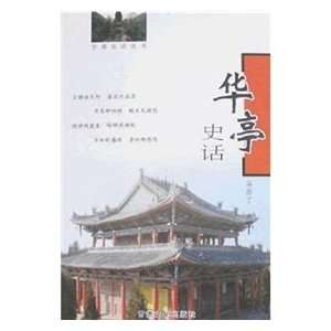 : Huating History of (Paperback) (9787807144526): MA CUN DING: Books