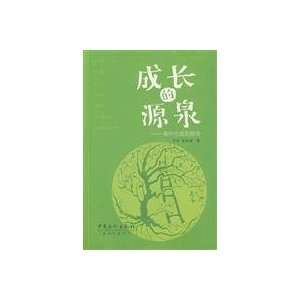 source of growth     high school students grow guide(Chinese Edition