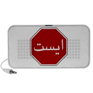 Arabic Iranian Stop Traffic Sign (Persian Script) Travel Speakers from