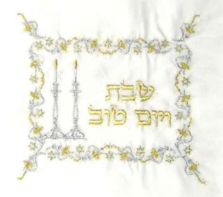 Shabbat Candle Challah Cover Israel Jewish Judaica Gift